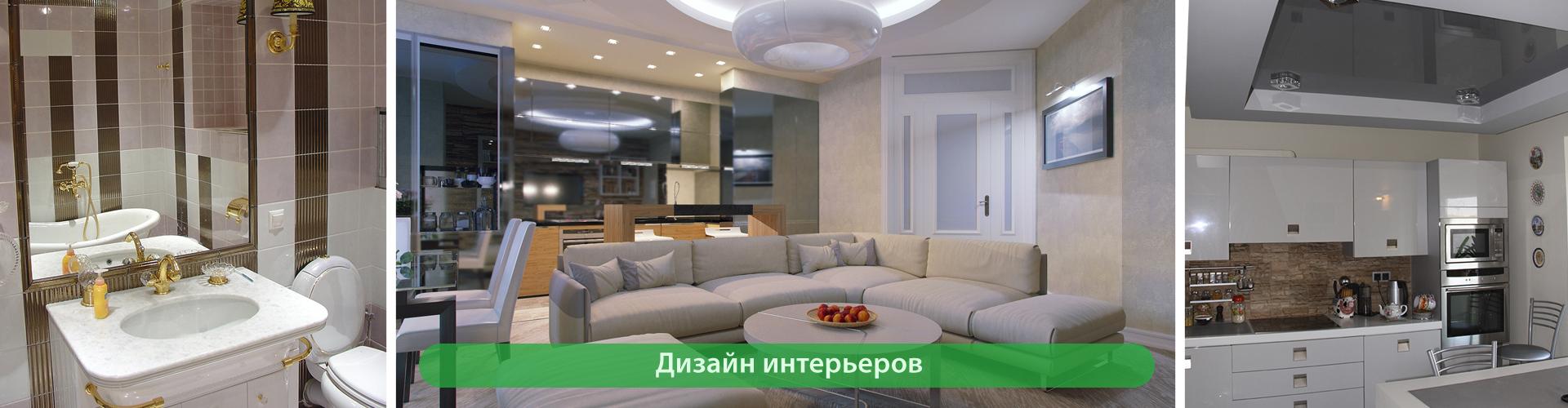 Частная студия элитного дизайна интерьера  в Москве