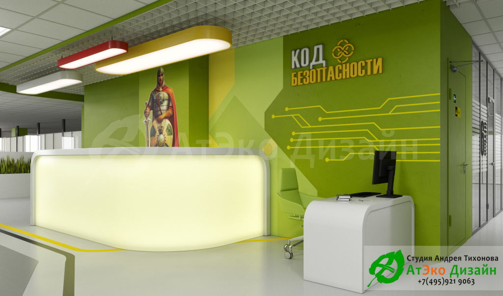 01_Office_Kod_Bezopasnosti