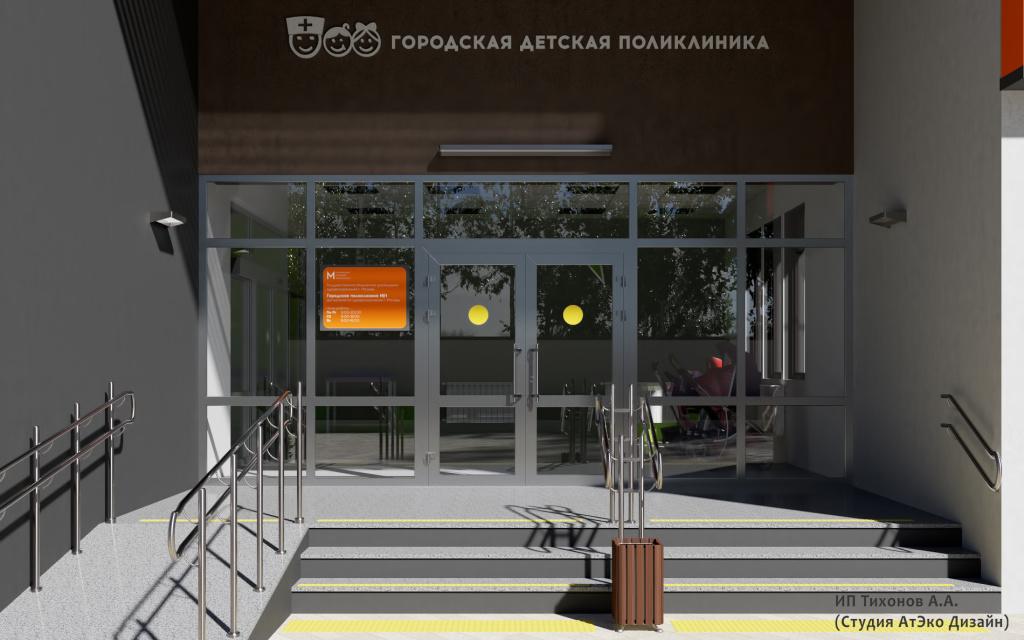 Дизайн вида городских медицинских учреждений Москвы