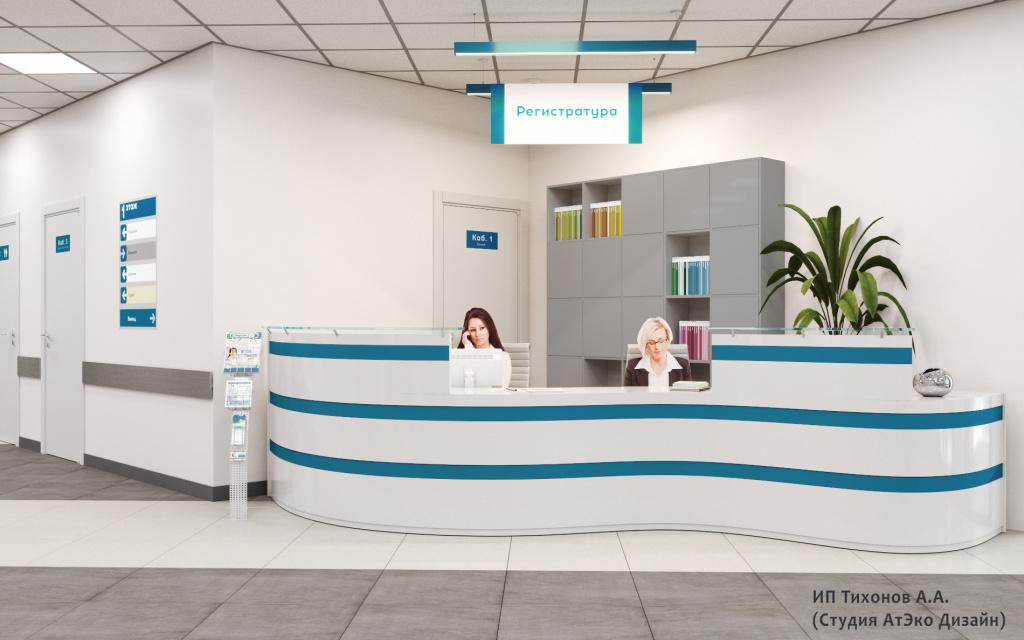 Дизайн-проект единого стиля поликлиник Москвы стойка регистратуры